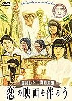 恋の映画を作ろう ディレクターズカット版 [DVD]