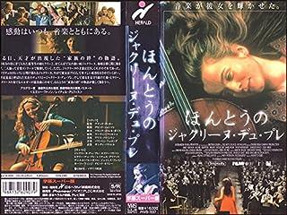 ほんとうのジャクリーヌ・デュ・プレ【字幕版】 [VHS]