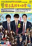 男子高校生の日常 Blu-ray グダグダ・エディション image