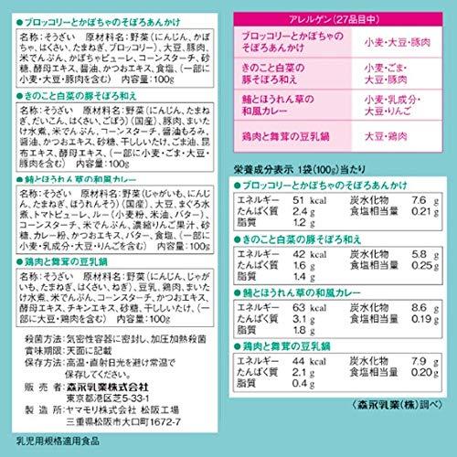 森永おうちのおかず和食メニュー4食セット(12ヵ月)【添加物不使用国産お肉・お野菜100%】