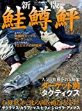 新版 鮭鱒鮃 (North Angler's COLLECTION)