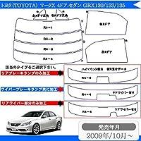 カット済み カーフィルム トヨタ TOYOTA マークX 4ドア セダン GRX130 GRX133 GRX135 130系 車種別 車種専用 スーパーブラック/原着 リアブレーキランプのみ加工