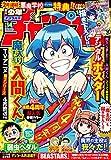 週刊少年チャンピオン2021年14号 [雑誌]