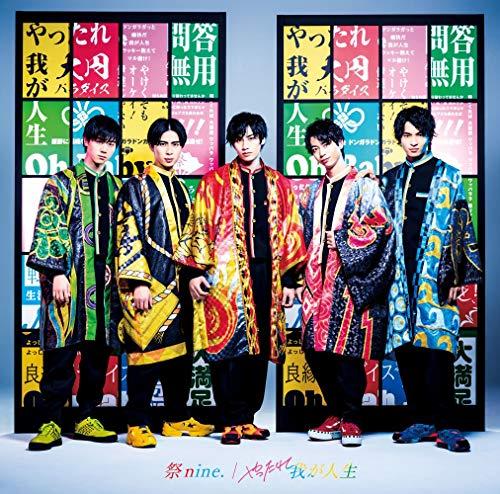 【Amazon.co.jp限定】やったれ我が人生(パターンA)(DVD付)(特典:メガジャケ(パターンA絵柄)付)