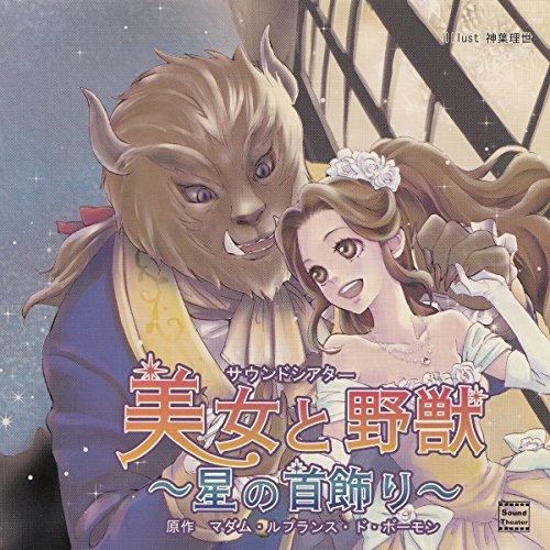 『美女と野獣』のカバーアート