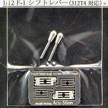 【Acu・Stion/アクステオン】 1/12 312T4 シフトレバー ×2セット