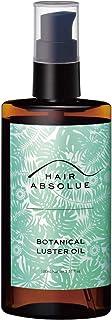 ヘアアブソリュ ボタニカルラスタオイル(100ml /約3か月分/スタイリングヘアオイル) 洗い流さない 濡れ髪 ウェットスタイル 日本製