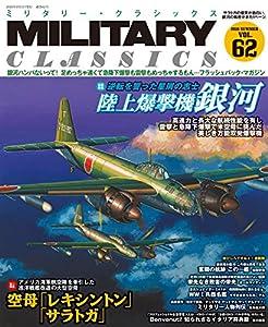MILITARY CLASSICS (ミリタリー・クラシックス) 2018年9月の表紙