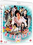 素敵なダイナマイトスキャンダル[Blu-ray/ブルーレイ]