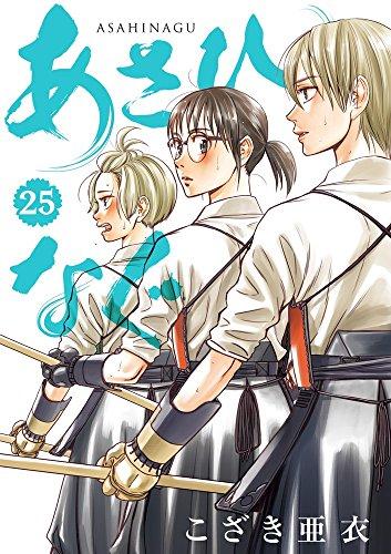 あさひなぐ (25) (ビッグコミックス)