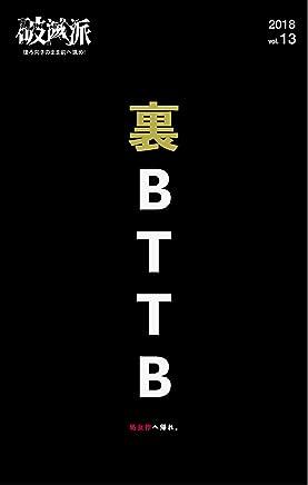 裏BTTB (破滅派)