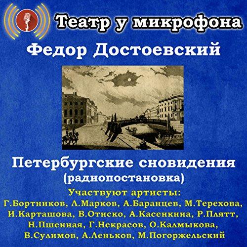 Peterburgskie snovideniya                   De :                                                                                                                                 Fyodor Dostoyevsky                               Lu par :                                                                                                                                 Gennadiy Bortnikov                      Durée : 2 h et 36 min     Pas de notations     Global 0,0