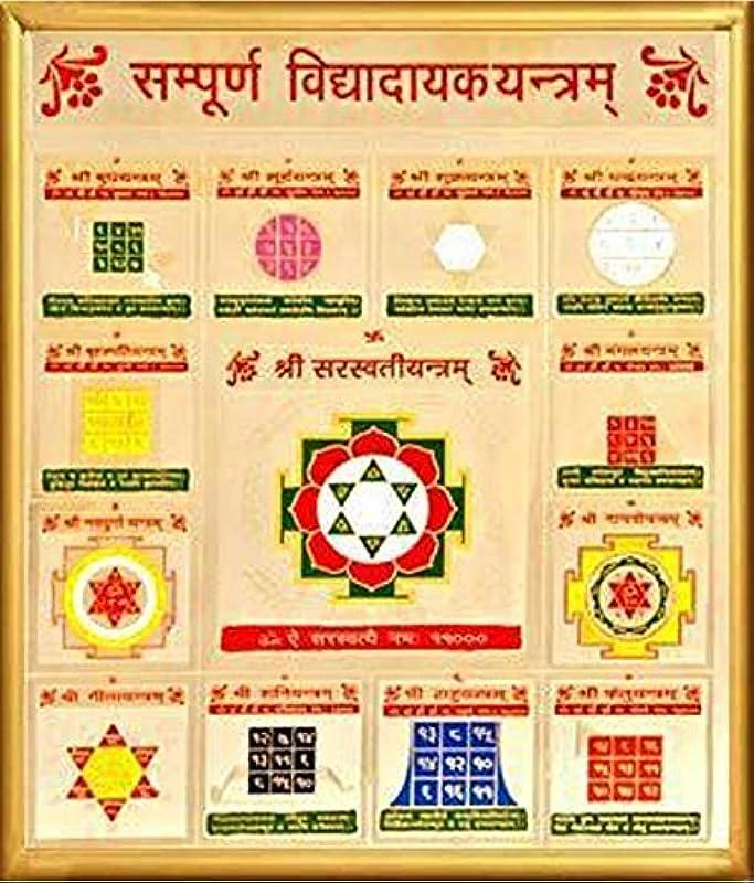 Pmw Shri Sampurna Badha Mukth Yantram 6 In X 6 Inches Energized 11 Gomati Chakra Free 24 Carat Gold Plated