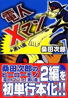 電人Xマン+黒い風