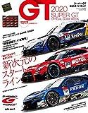 2020 スーパーGT公式ガイドブック (auto sport 臨時増刊)