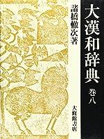 大漢和辞典 (巻8)