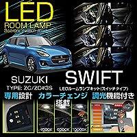 【調光・調色可】LEDルームランプキットBセット/2点 スズキ スイフト【型式:ZC/ZD#3S】
