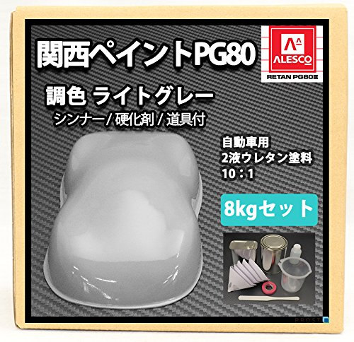 関西ペイント PG80 ライトグレー 8kgセット(シンナー/硬化剤/道具付) 自動車用ウレタン塗料 2液 カンペ 緑