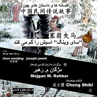 China Tales and Stories: Sai Weng Loses a Horse: Chinese-Persian (Farsi) Bilingual