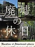 廃墟の休日(特典なし) [Blu-ray]