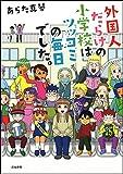 外国人だらけの小学校はツッコミの毎日でした。 (本当にあった笑える話)