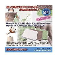 (まとめ)旭紡績 泉州の高級バスタオル くるみ色 8107293【×2セット】 ds-1760402