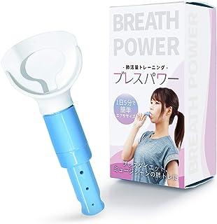 ブレスパワー 肺活量トレーニング器具 腹式呼吸 自宅トレーニング ダイエット【かんたんエクササイズ】ブルー