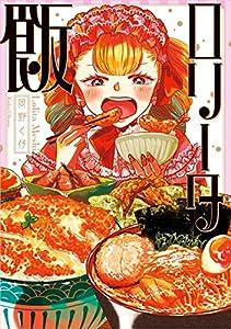 ロリータ飯 (コミックエッセイ)