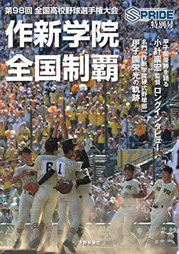 SPRIDE 【スプライド】 特別号 作新学院 全国制覇: 第98回 全国高校野球選手権大会