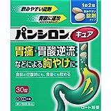 【第2類医薬品】パンシロンキュアSP錠 30錠 ※セルフメディケーション税制対象商品