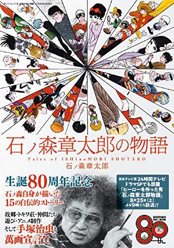 石ノ森章太郎 の物語 [ 生誕80周年 - 石ノ森自身が描いた15の自伝的ストーリー 漫画作品集 - ] (SAN-EI MOOK)