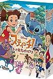 スティッチ!~ずっと最高のトモダチ~ BOX 2[DVD]