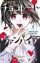 チョコレート・ヴァンパイア 8 ドラマCDつき特別版 (フラワーコミックス)