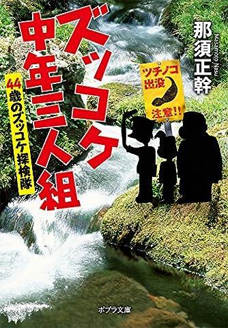 ズッコケ中年三人組: 44歳のズッコケ探検隊 (ポプラ文庫)