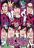 ぱんきす!3次元[DVD]