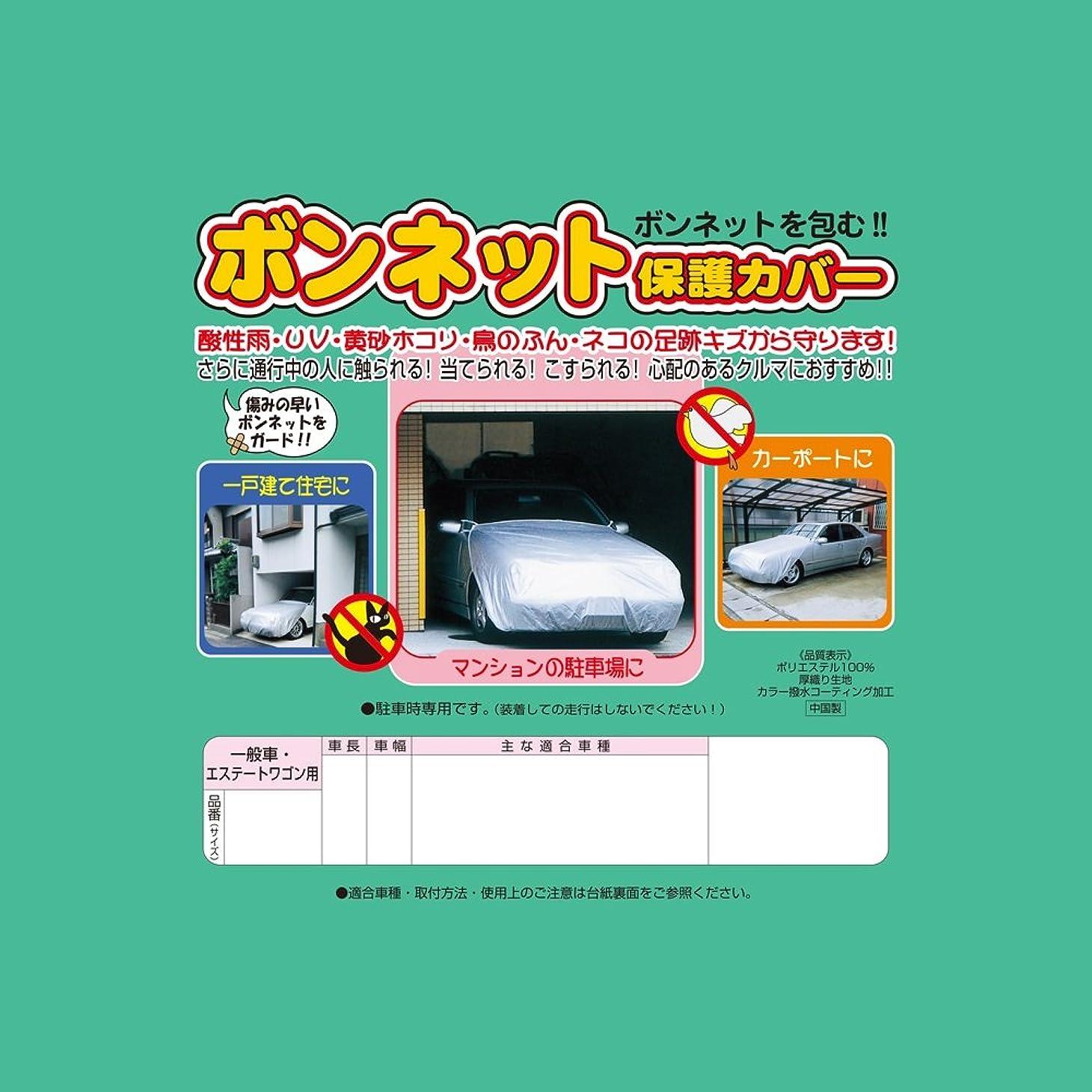 散らす霧アラデン ボンネット保護カバー 適合目安:車長4.51m~4.95m/車幅1.65m~1.85m 一般車 BC1