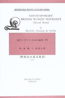 現代イギリス女流短編集 (2) (研究社小英文叢書 (278))