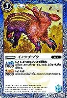 バトルスピリッツ イノツチブタ / 十二神皇編 第1章 / シングルカード BS35-057