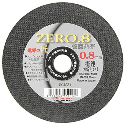 レヂボン ディスクグラインダー用 切断砥石 飛騨の匠 ゼロハチ 1枚入り 105×0.8×15mm