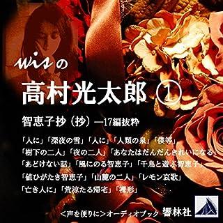 『wisの高村光太郎01「智恵子抄(17編抜粋)」』のカバーアート