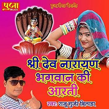 Shree Dev Narayan Bhagwan Ki Aarti (Rajasthani)