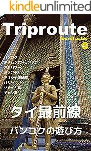 Trip Route 4巻 表紙画像