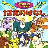 12支のはなし (日本昔ばなし アニメ絵本 (16))