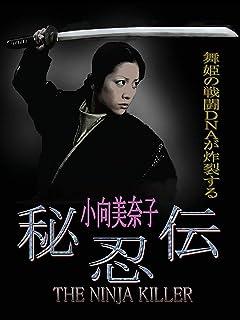 秘忍伝 The Ninja Killer