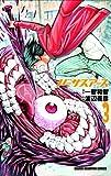 バーサスアース 3 (少年チャンピオン・コミックス)