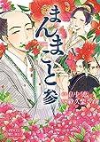 まんまこと 3 (PRINCESS COMICS DX)