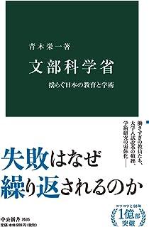 文部科学省-揺らぐ日本の教育と学術 (中公新書 2635)