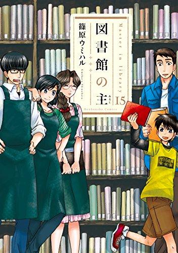 図書館の主 15巻 (芳文社コミックス)