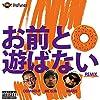 お前と遊ばない REMIX (feat. MC 松島 & MIKRIS) [Explicit]