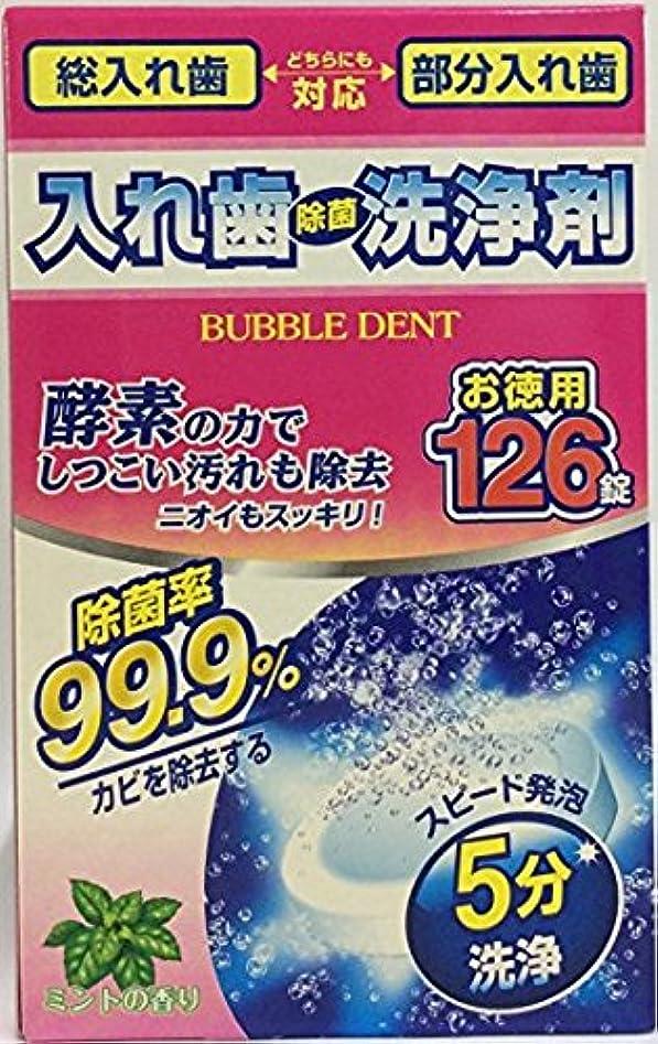 大惨事熱望するまつげ【お徳用】入れ歯洗浄剤 バブルデント 126錠
